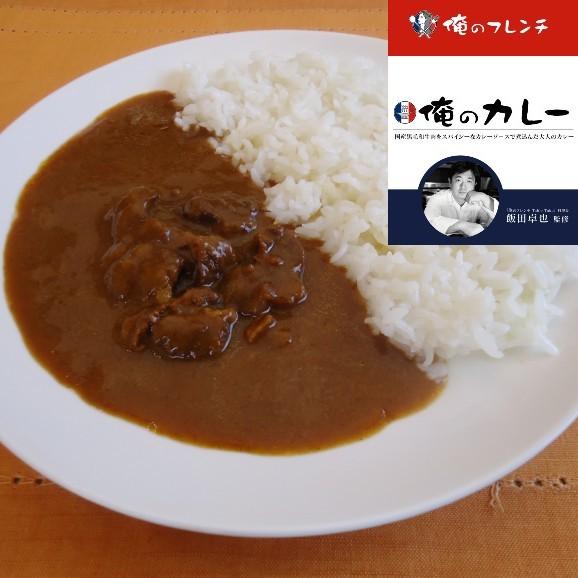 俺のカレーシリーズ 3種類×2食セット 【 本州・四国・九州エリア 送料無料 】01