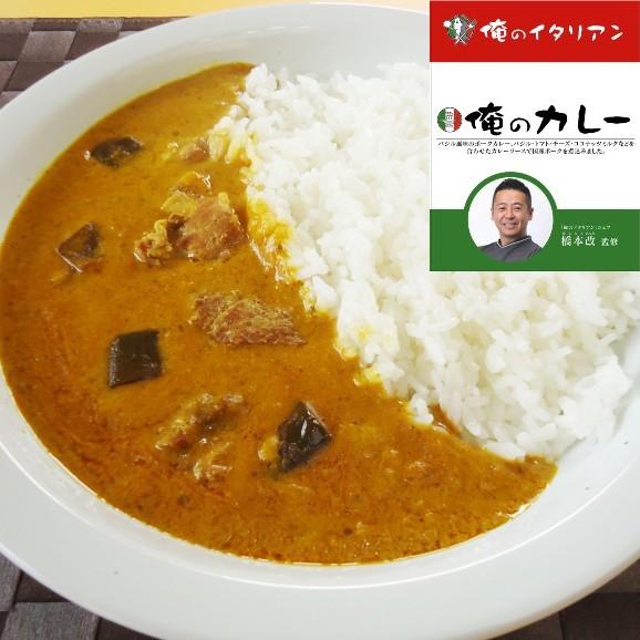 俺のカレーシリーズ 3種類×2食セット 【 本州・四国・九州エリア 送料無料 】02