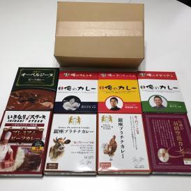 名店監修レトルトカレー食べ比べ 【 8種セット 】