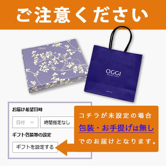 ショコラ・オレンジピールセット(クール冷蔵便)02