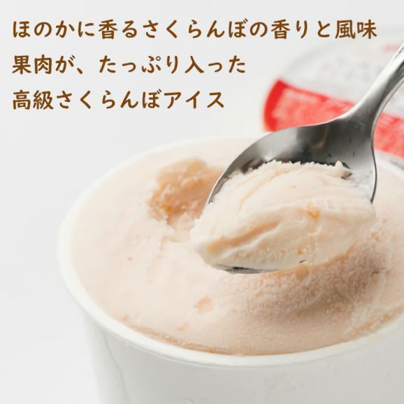 さくらんぼアイス&冷凍さくらんぼ04