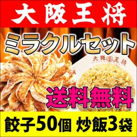 【送料無料】期間限定!大阪王将 ミラクルセット/餃子50個×炒飯3袋のボリューム!