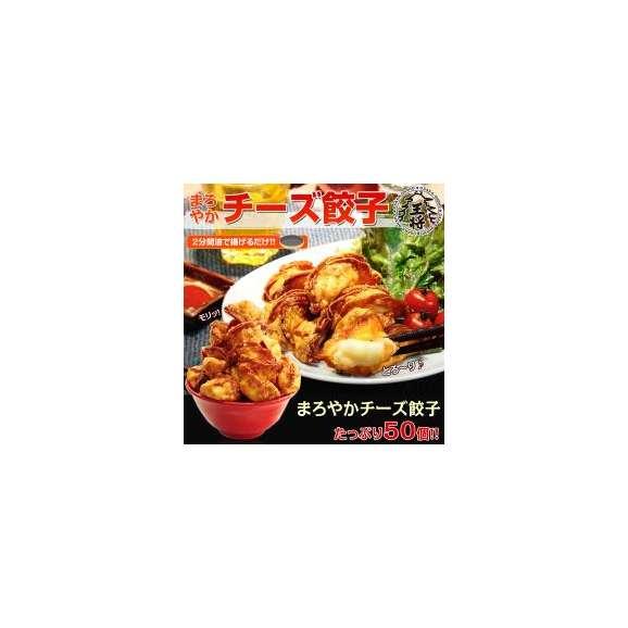 チーズ餃子50個大阪王将