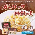 【大阪王将】送料無料!ガーリック炒飯の素4袋セット