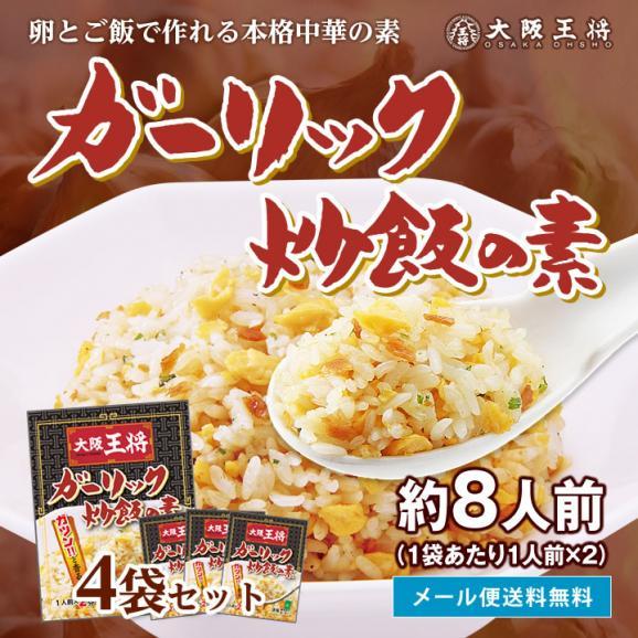 【大阪王将】送料無料!ガーリック炒飯の素4袋セット01