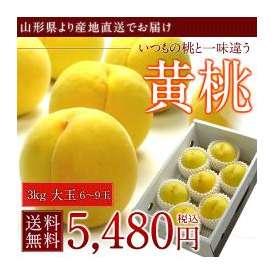 【山形県産】黄桃 3kg 大玉6〜9玉