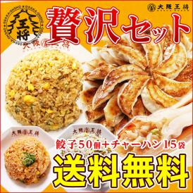 【送料無料!】大阪王将贅沢セット(餃子50個+炒飯3種合計15袋)