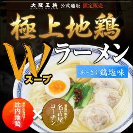 ※メール便日時指定不可※送料無料【大阪王将公式通販限定】極上地鶏Wスープ鶏塩ラーメン6食セット