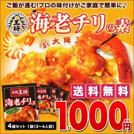 【大阪王将】送料無料!海老チリの素4袋セット エビチリ