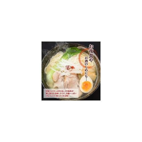 【大阪王将公式通販限定】極上Wスープらーめん食べ比べ2種セット(鶏塩・塩ラーメン・豚骨・とんこつ・トンコツ)02