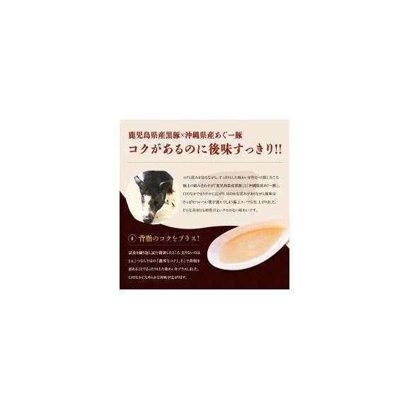 【大阪王将公式通販限定】極上Wスープらーめん食べ比べ2種セット(鶏塩・塩ラーメン・豚骨・とんこつ・トンコツ)03