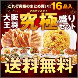 大阪王将アルティメットセット【送料無料】全16品