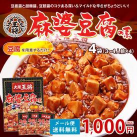 【大阪王将】麻婆豆腐の素4袋セット/送料無料1,000円!(送料込み・ポイント消化・激安・お得)