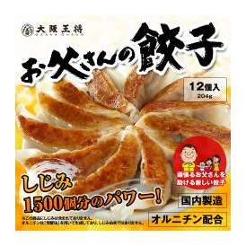 【大阪王将】お父さんの餃子12個入≪オルニチン配合≫