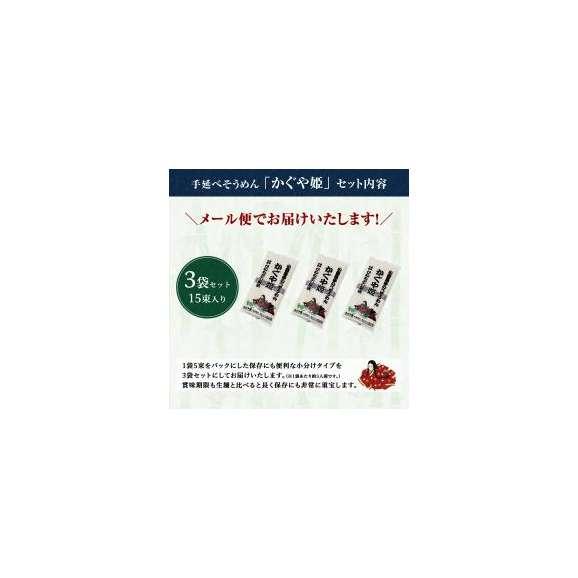 【送料無料】小豆島手延べそうめん・かぐや姫3袋セット【※メール便出荷】02