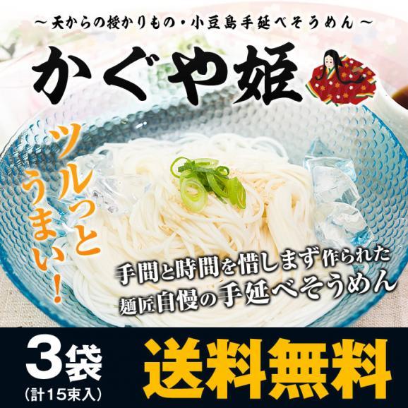 【送料無料】小豆島手延べそうめん・かぐや姫3袋セット【※メール便出荷】01