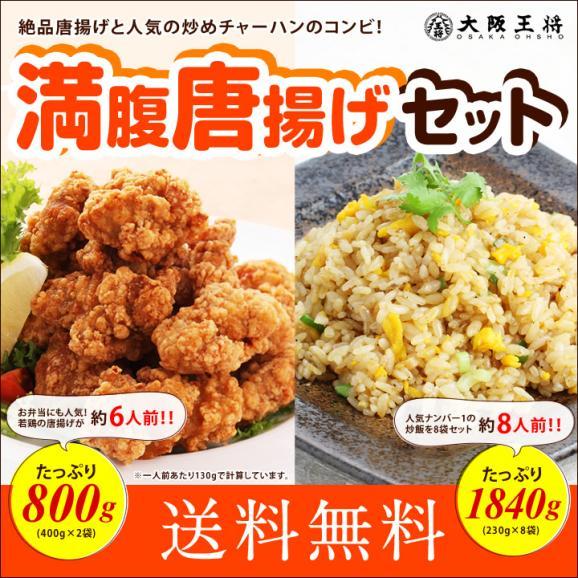 大阪王将◆満腹唐揚げセット(若鶏の唐揚げたっぷり800g・炒めチャーハン8袋)01