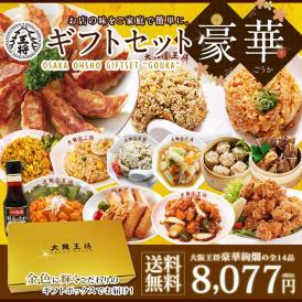 【送料無料】大阪王将ギフトセット豪華 お中元/夏のギフト