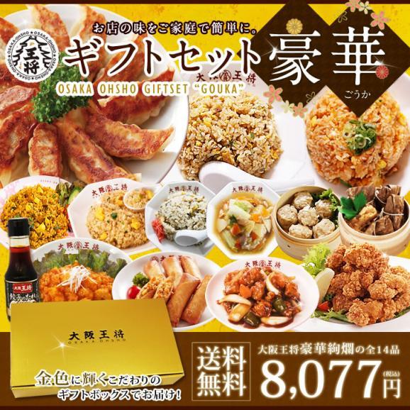 【送料無料】大阪王将ギフトセット豪華 お中元/夏のギフト01