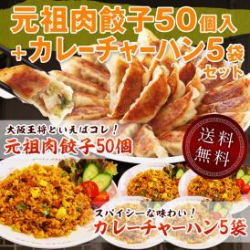 [送料無料]大阪王将 肉餃子50個入+カレーチャーハン5袋(ぎょうざ/ギョウザ/炒飯/冷凍/中華/弁当/惣菜)