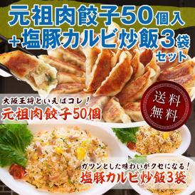 [送料無料]大阪王将 肉餃子50個入+塩豚カルビ炒飯3袋セット(ぎょうざ/ギョウザ/炒飯/冷凍/中華/弁当/惣菜)