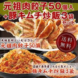 [送料無料]大阪王将 肉餃子50個入+豚キムチ炒飯3袋セット(ぎょうざ/ギョウザ/炒飯/冷凍/中華/弁当/惣菜)