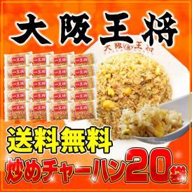[送料無料]大阪王将 炒めチャーハン20袋セット(パラパラ炒飯/冷凍/中華/弁当/惣菜)