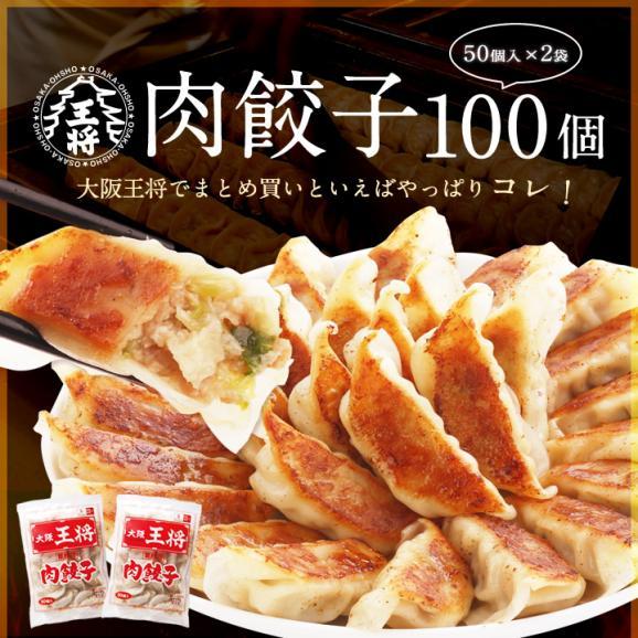 [送料無料]大阪王将 肉餃子100個セット(ぎょうざ/ギョウザ/冷凍/中華/弁当/惣菜)01