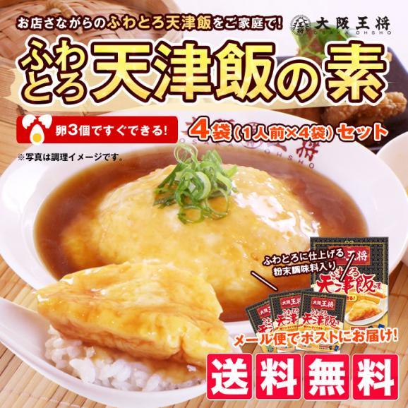 【送料無料】ふわとろ天津飯の素4袋セット(1人前×4袋)メール便発送01
