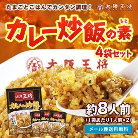 【大阪王将】送料無料!カレー炒飯の素4袋セット