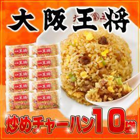 [まとめ買い]炒めチャーハン10袋セット/クーポンご利用で送料無料!※先着300名様限定