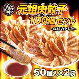 [送料別]大阪王将 元祖肉餃子100個セット(秘伝のタレ付)
