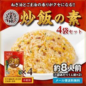 【大阪王将】送料無料!炒飯の素4袋セット※パッケージは変更してお届けいたします。