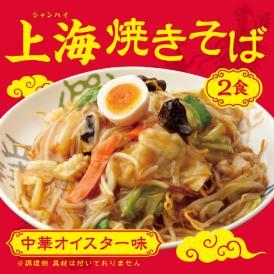 【送料無料】 上海焼きそば 2食 【※メール便出荷】( 送料無料・ワンコイン・焼きそば・やきそば )