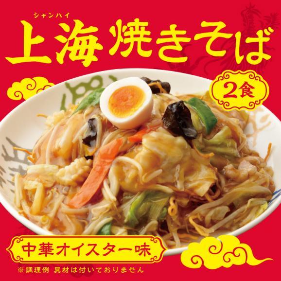 【送料無料】 上海焼きそば 2食 【※メール便出荷】( 送料無料・ワンコイン・焼きそば・やきそば )01