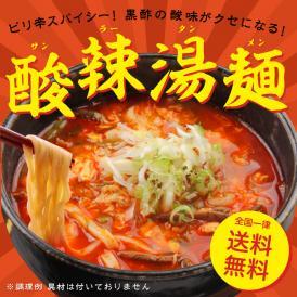 【4食入】 酸辣湯麺 【全国 送料無料 ※メール便出荷 】( ラーメン・ポイント消化 )