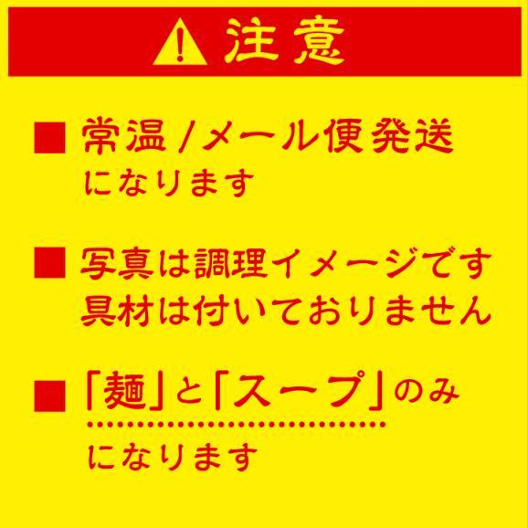 【6食入】 酸辣湯麺 【全国 送料無料 ※メール便出荷 】( ラーメン・ポイント消化 )02