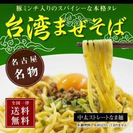 【4食入】 台湾まぜそば 【全国 送料無料 ※メール便出荷 】( ラーメン・ポイント消化 )