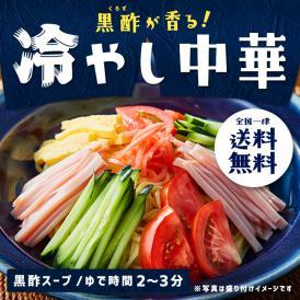 【4食入】 冷やし中華 黒酢 【全国 送料無料 ※メール便出荷 】( ラーメン・ポイント消化 )