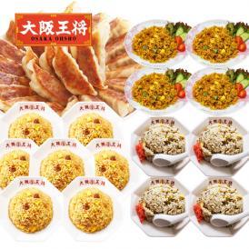 餃子50個!!さらに大阪王将で人気のチャーハンを3種類ボリュームたっぷり15袋詰め込みました。