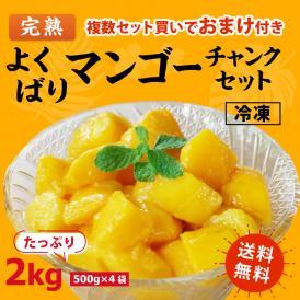 [送料無料]よくばり冷凍 完熟マンゴーセット 2kg(500g×4袋)