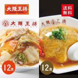 大阪王将の丼大好きセット合計24食入(中華丼の具2食入×6袋/天津飯の具2食入×6袋)