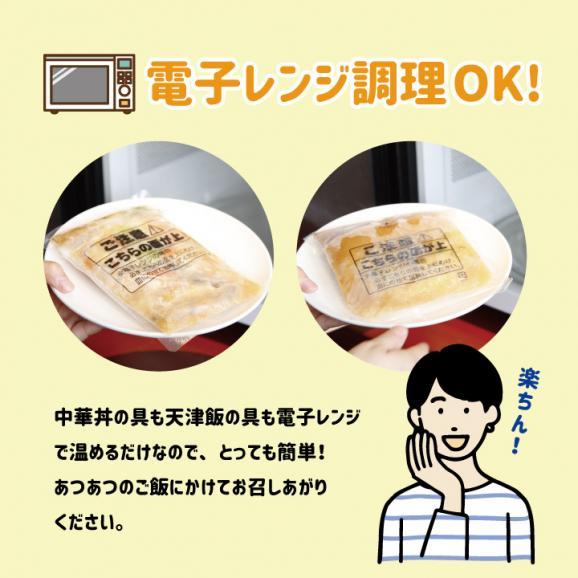 大阪王将の丼大好きセット合計24食入(中華丼の具2食入×6袋/天津飯の具2食入×6袋)04