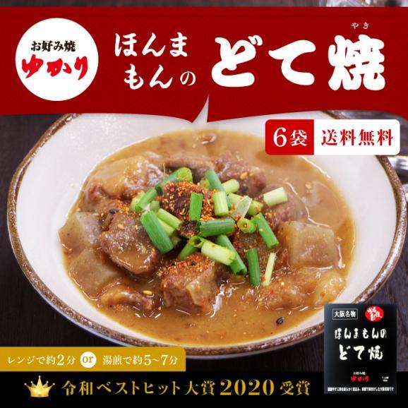 ゆかり ほんまもんのどて焼6パック【佐川常温便】01