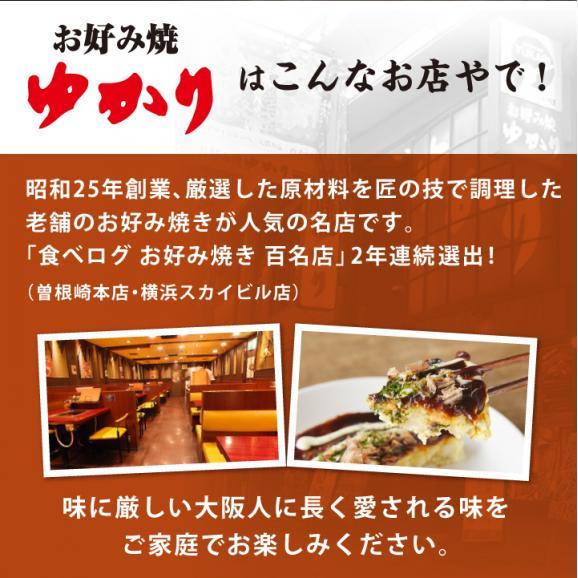 ゆかり ほんまもんのどて焼6パック【佐川常温便】03