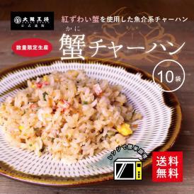蟹チャーハン10袋入(220g×10)送料無料※北海道・沖縄は別途送料必要