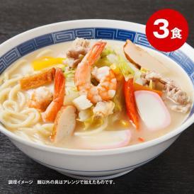 ※メール便日時指定不可※送料無料 懐かしの生ちゃんぽん麺 3食スープ付