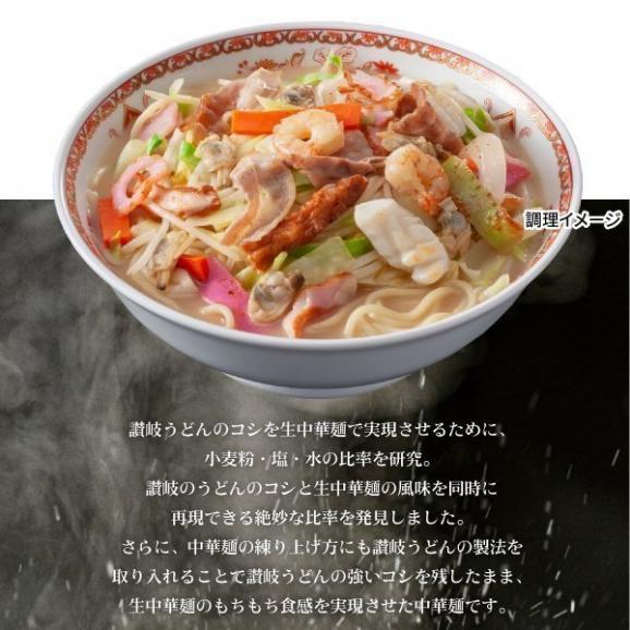 ※メール便日時指定不可※送料無料 懐かしの生ちゃんぽん麺 3食スープ付02
