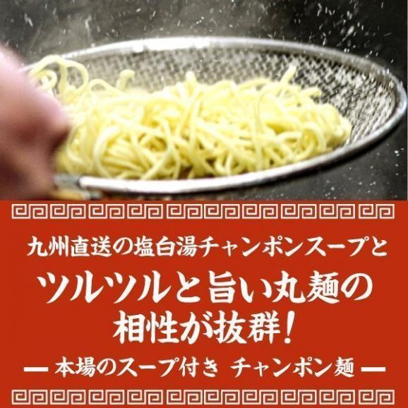 ※メール便日時指定不可※送料無料 懐かしの生ちゃんぽん麺 3食スープ付03