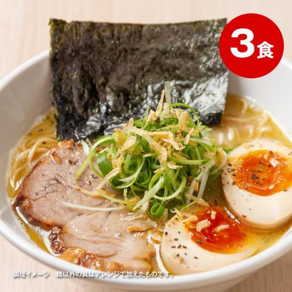 ※メール便日時指定不可※送料無料 マー油入り醤油豚骨ラーメン 3食スープ付01